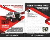 Защита от кражи запасного колеса NIVA CHEVROLET (на штамповку и литьё)