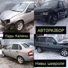 Запчасти Нива Шевроле Лада Калина