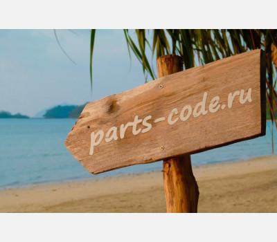 Автозапчасти parts-code